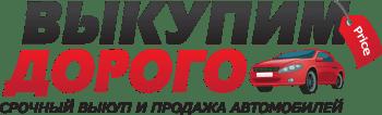 Выкуп автомобилей у м. Новослободская в Москве - Выкупим Дорого.ру