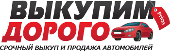 Дмитрий Александрович - Выкуп авто