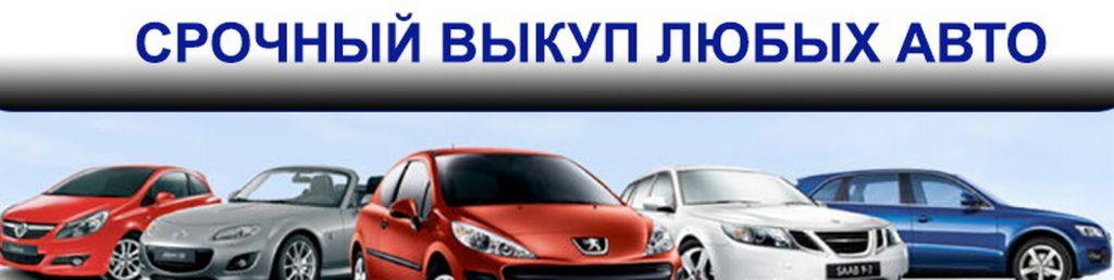 Выкуп лизинговых автомобилей