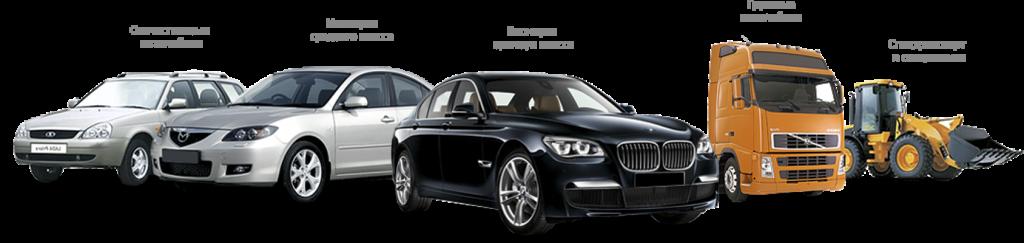 Выкуп легковых автомобилей