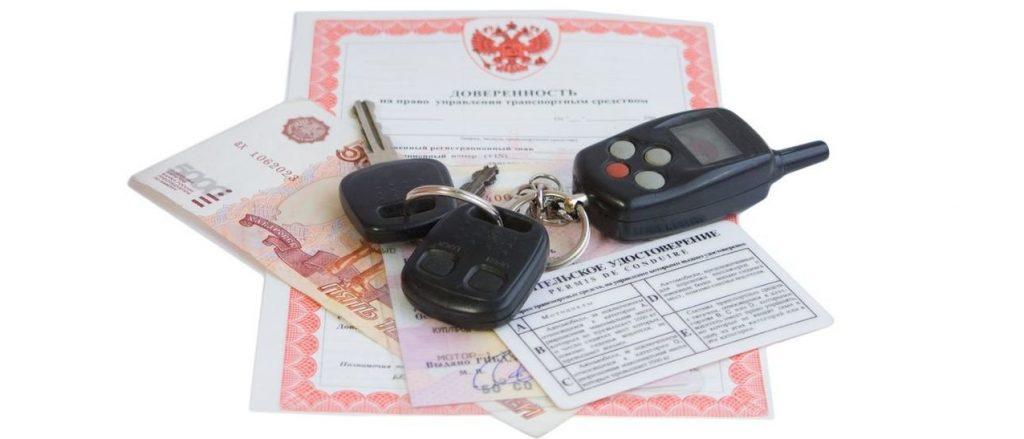 Как продать машину по генеральной доверенности?