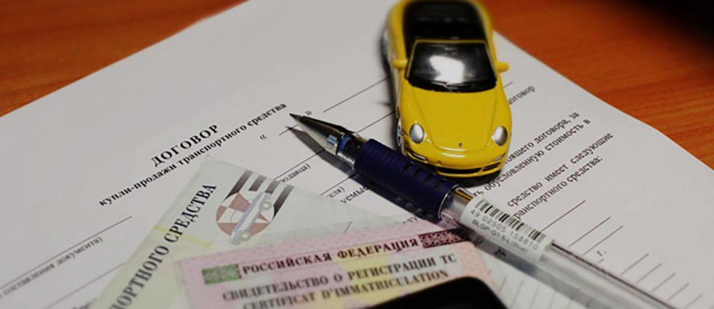 Новые правила оформления продажи автомобиля в 2016