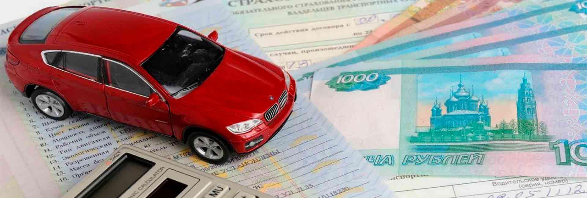 залоговые автомобили кредит