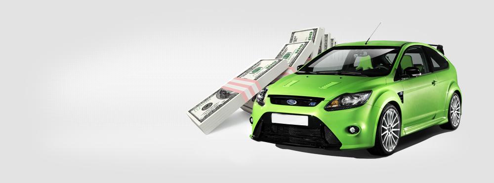 Выкуп вашего автомобиля