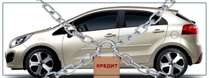 Выкуп кредитных автомобилей Москва