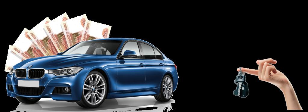 Выкуп заложенных авто