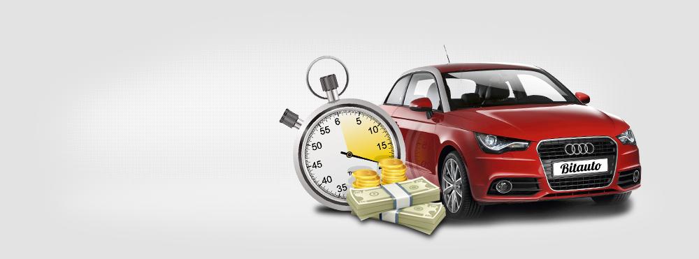 Официальный выкуп авто