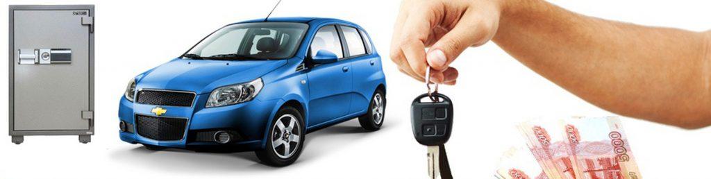 Срочный выкуп авто в Московской области